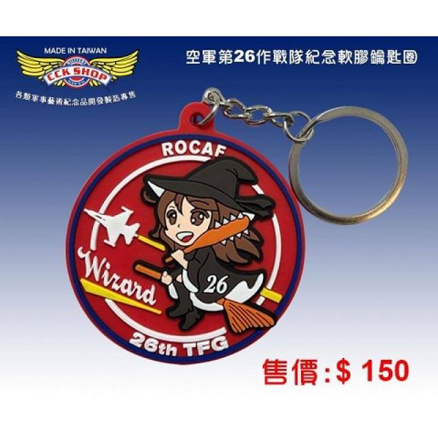 空軍第26作戰隊紀念軟膠鑰匙圈